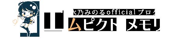 水乃みのるofficialブログ【エムピクト・メモリ】