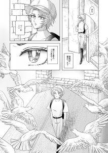 エヴァンと夢の世界